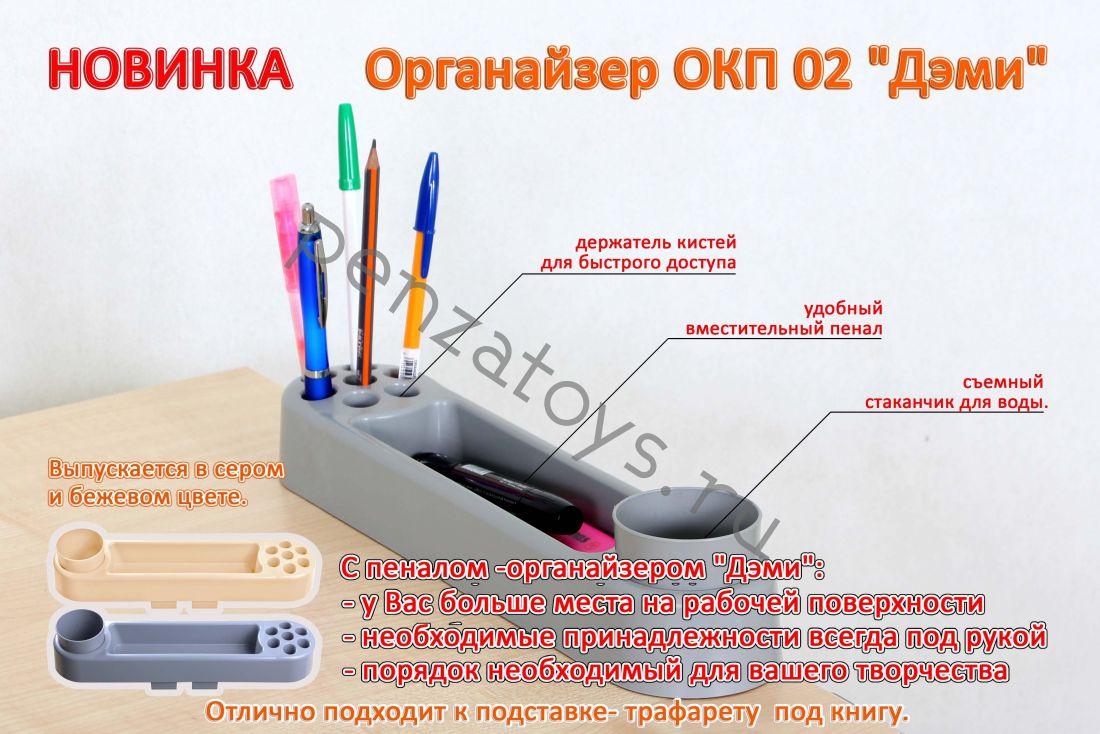 Органайзер-пенал ОКП 02